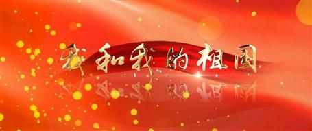 """广西建工竞博jbo官网""""我和我的祖国""""快闪视频"""