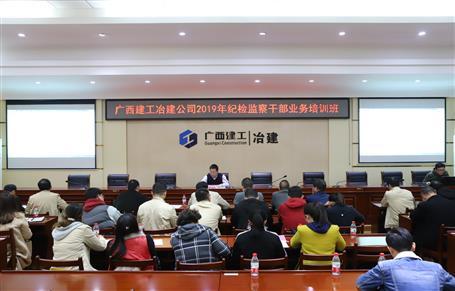 公司举办纪检监察干部业务培训班