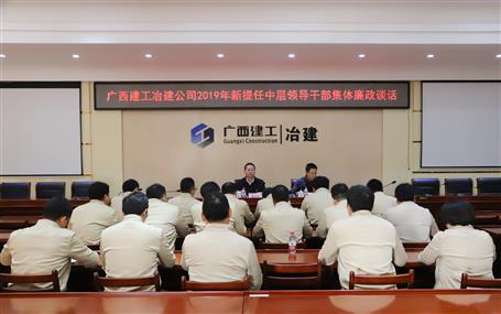 公司对新提任中层领导干部开展集体廉政谈话