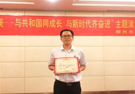 公司在市总工会演讲比赛中荣获二等奖