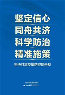 公益广告:新型冠状病毒感染的肺炎防病指引