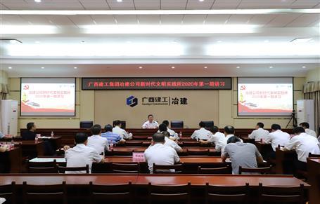 公司党委举办新时代文明实践所2020年第一期讲习