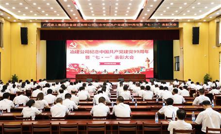 """公司召开纪念中国共产党建党99周年暨""""七·一""""表彰大会"""