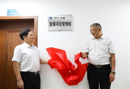 公司直属项目管理部揭牌成立