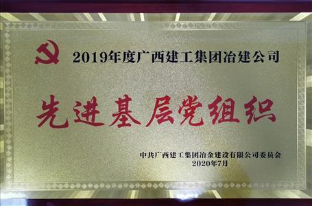 【竞博jbo官网榜样】第六分公司党支部:四大举措 激发活力