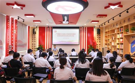 公司党委举办基层党组织标准化规范化建设研讨班