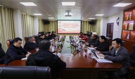 公司党委召开党建、党风廉政建设、意识形态工作专题会议