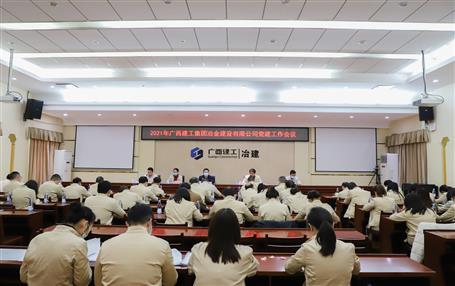公司党委召开2021年党建工作会