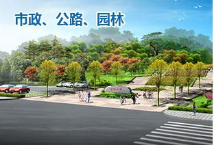 市政、公路、园林